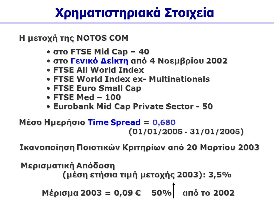 Χρηματιστηριακά Στοιχεία Ικανοποίηση Ποιοτικών Κριτηρίων από 20 Μαρτίου 2003 Ικανοποίηση Ποιοτικών Κριτηρίων από 20 Μαρτίου 2003 Η μετοχή της NOTOS CO