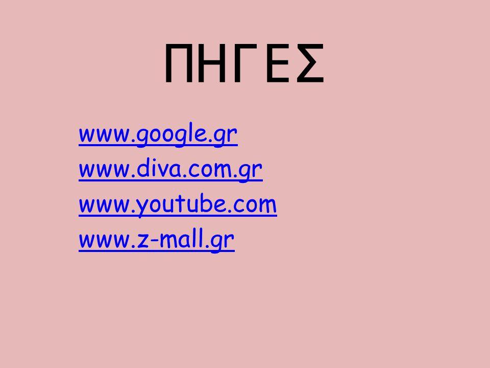 ΠΗΓΕΣ www.google.gr www.diva.com.gr www.youtube.com www.z-mall.gr