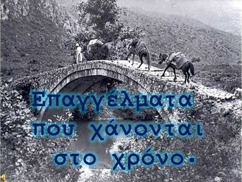 Στα νεότερα χρόνια η βυρσοδεψία πέρασε στη διαδικασία της εκβιομηχάνισης δημιουργώντας ένα εύρωστο και δυναμικό κλάδο στην Ελλάδα.