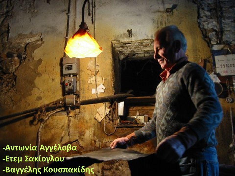 -Αντωνία Αγγέλοβα -Ετεμ Σακίογλου -Βαγγέλης Κουσπακίδης