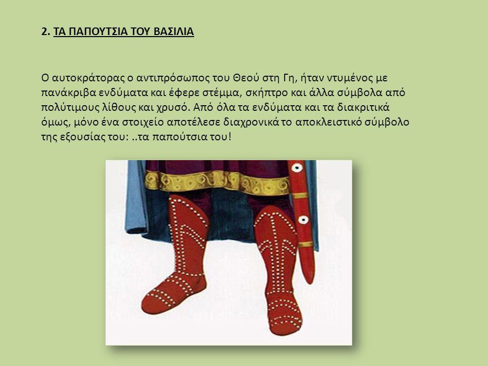 Ο αυτοκράτορας o αντιπρόσωπος του Θεού στη Γη, ήταν ντυμένος με πανάκριβα ενδύματα και έφερε στέμμα, σκήπτρο και άλλα σύμβολα από πολύτιμους λίθους κα
