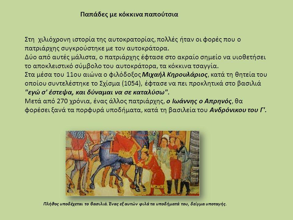 Στη χιλιόχρονη ιστορία της αυτοκρατορίας, πολλές ήταν οι φορές που ο πατριάρχης συγκρούστηκε με τον αυτοκράτορα. Δύο από αυτές μάλιστα, ο πατριάρχης έ