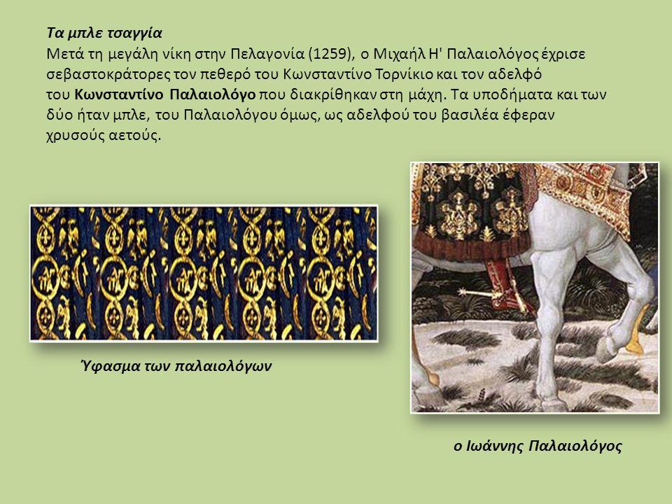 Τα μπλε τσαγγία ο Ιωάννης Παλαιολόγος Μετά τη μεγάλη νίκη στην Πελαγονία (1259), ο Μιχαήλ Η' Παλαιολόγος έχρισε σεβαστοκράτορες τον πεθερό του Κωνσταν