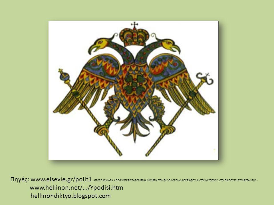 Πηγές: www.elsevie.gr/polit1 ΑΠΟΣΠΑΣΜΑΤΑ ΑΠΟ ΕΜΠΕΡΙΣΤΑΤΩΜΕΝΗ ΜΕΛΕΤΗ ΤΟΥ ΦΙΛΟΛΟΓΟΥ-ΛΑΟΓΡΑΦΟΥ ΑΝΤΩΝΗ ΣΟΦΟΥ - ΤΟ ΠΑΠΟΥΤΣΙ ΣΤΟ ΒΥΖΑΝΤΙΟ - www.hellinon.net