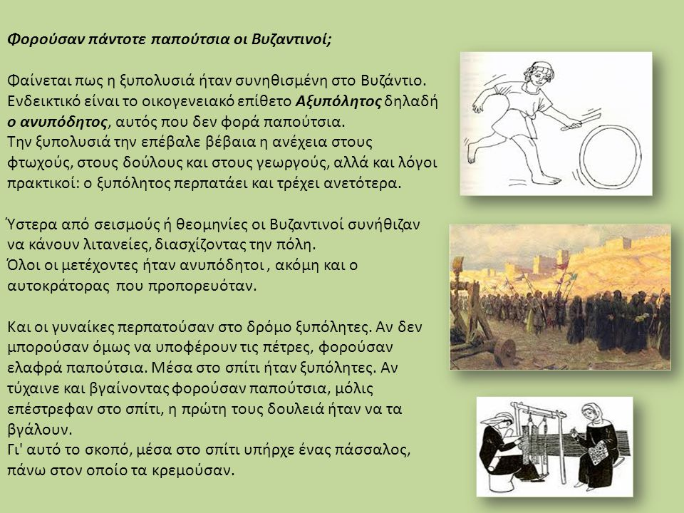 Φορούσαν πάντοτε παπούτσια οι Βυζαντινοί; Φαίνεται πως η ξυπολυσιά ήταν συνηθισμένη στο Βυζάντιο. Ενδεικτικό είναι το οικογενειακό επίθετο Αξυπόλητος