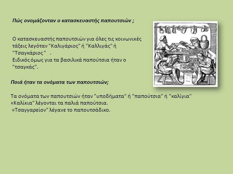 ΛΕΠΤΟΜΕΡΕΙΣ ΑΠΟ ΒΥΖΑΝΤΙΝΟ ΚΩΔΙΚΑ- ΔΕΡΜΑΤΙΝΑ ΥΠΟΔΗΜΑΤΑ