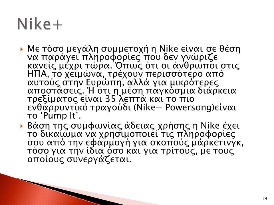  Με τόσο μεγάλη συμμετοχή η Nike είναι σε θέση να παράγει πληροφορίες που δεν γνώριζε κανείς μέχρι τώρα.