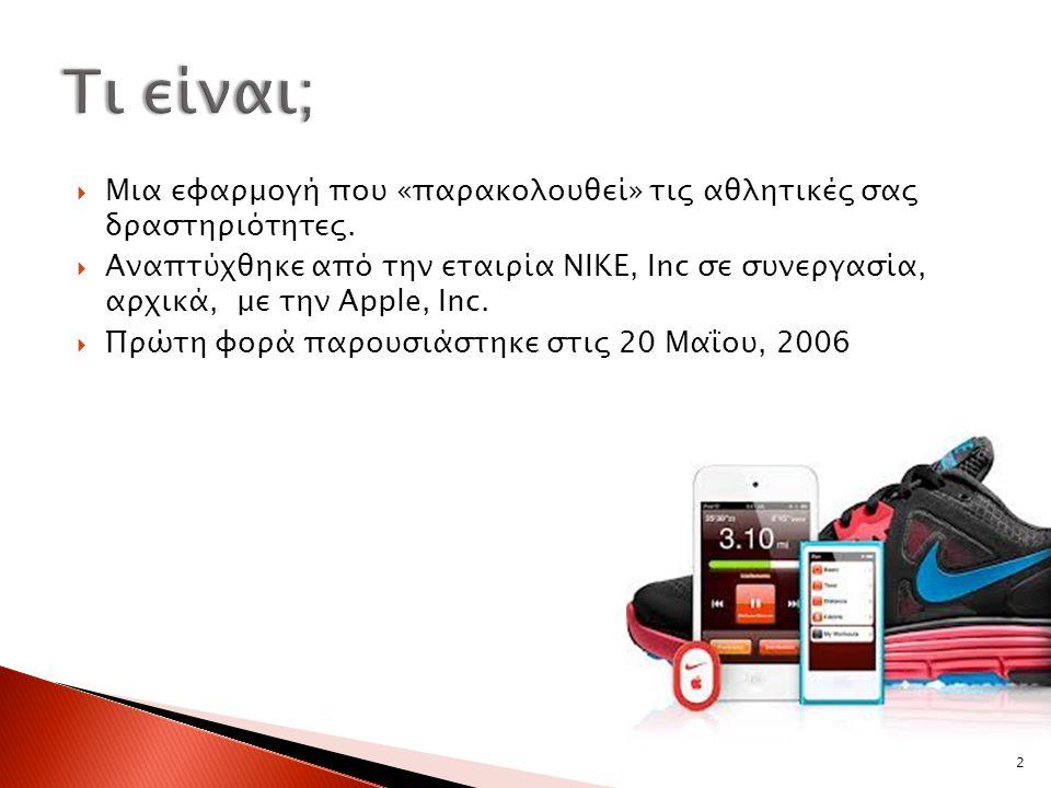  Η Nike ανακοίνωσε χρήση της εφαρμογής από τουλάχιστον 5 εκατομμύρια χρήστες.