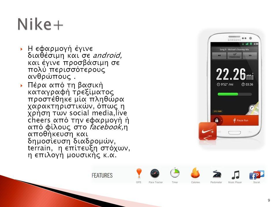  Η εφαρμογή έγινε διαθέσιμη και σε android, και έγινε προσβάσιμη σε πολύ περισσότερους ανθρώπους.