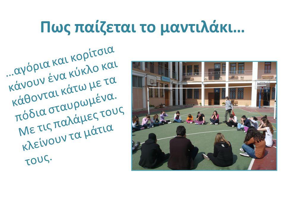 Πως παίζεται το μαντιλάκι… …αγόρια και κορίτσια κάνουν ένα κύκλο και κάθονται κάτω με τα πόδια σταυρωμένα. Με τις παλάμες τους κλείνουν τα μάτια τους.