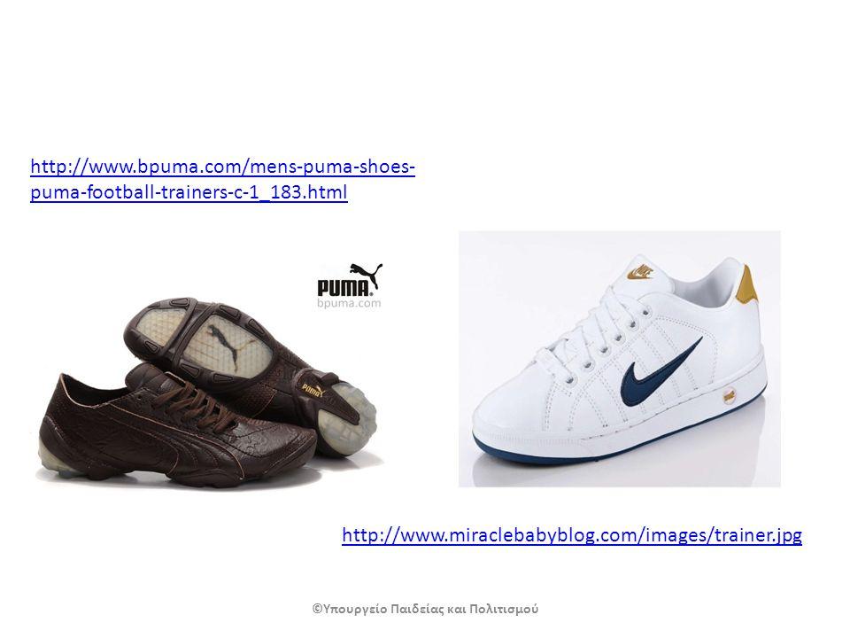 http://www.bpuma.com/mens-puma-shoes- puma-football-trainers-c-1_183.html http://www.miraclebabyblog.com/images/trainer.jpg ©Υπουργείο Παιδείας και Πολιτισμού