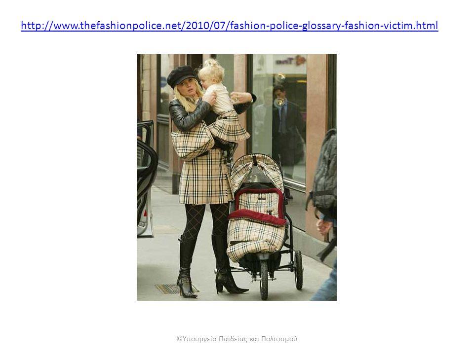 http://luxebutik.wordpress.com/2011/06/13/why-women-loves-designer-clothes/ ©Υπουργείο Παιδείας και Πολιτισμού