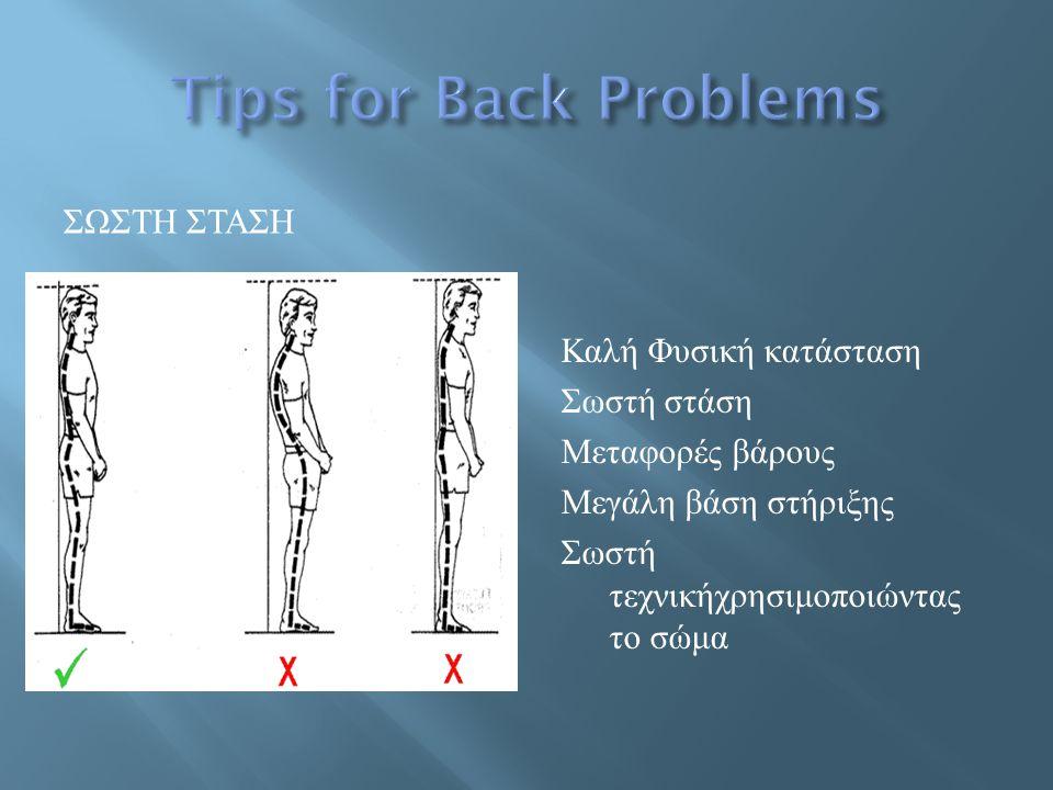 ΣΩΣΤΗ ΣΤΑΣΗ Καλή Φυσική κατάσταση Σωστή στάση Μεταφορές βάρους Μεγάλη βάση στήριξης Σωστή τεχνικήχρησιμοποιώντας το σώμα