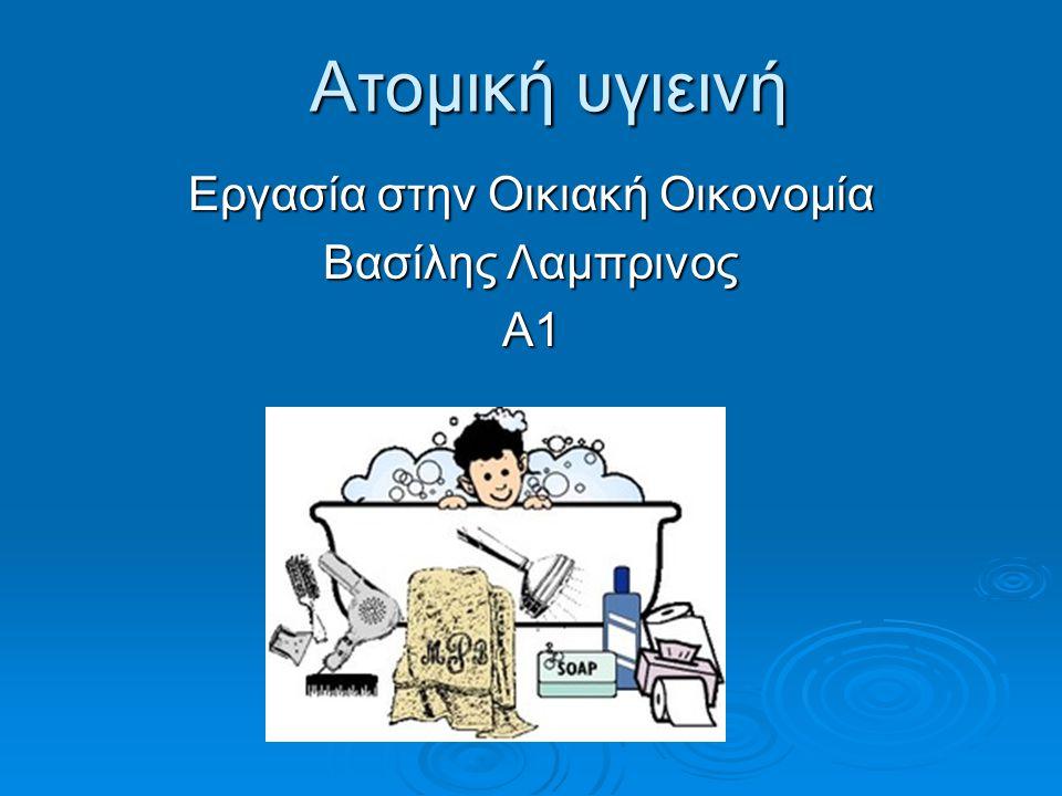 Ατομική υγιεινή Εργασία στην Οικιακή Οικονομία Βασίλης Λαμπρινος Α1