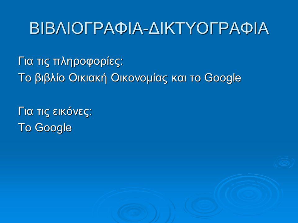 ΒΙΒΛΙΟΓΡΑΦΙΑ-ΔΙΚΤΥΟΓΡΑΦΙΑ Για τις πληροφορίες: Το βιβλίο Οικιακή Οικονομίας και το Google Για τις εικόνες: Το Google