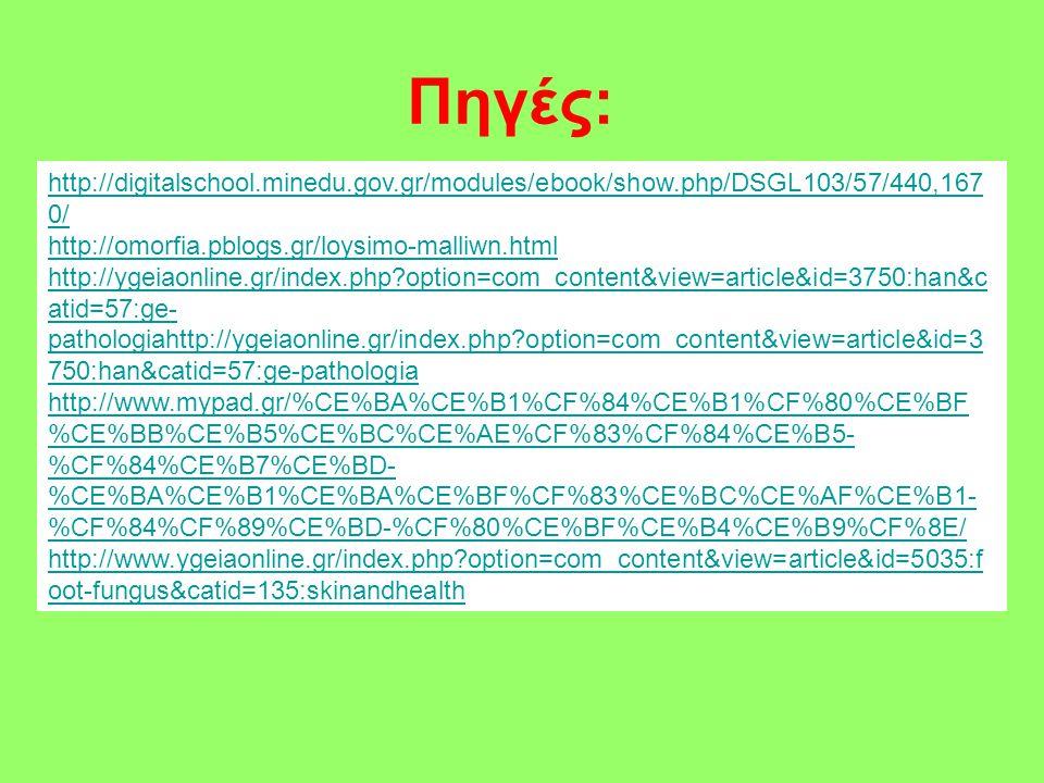 Πηγές: http://digitalschool.minedu.gov.gr/modules/ebook/show.php/DSGL103/57/440,167 0/ http://omorfia.pblogs.gr/loysimo-malliwn.html http://ygeiaonlin