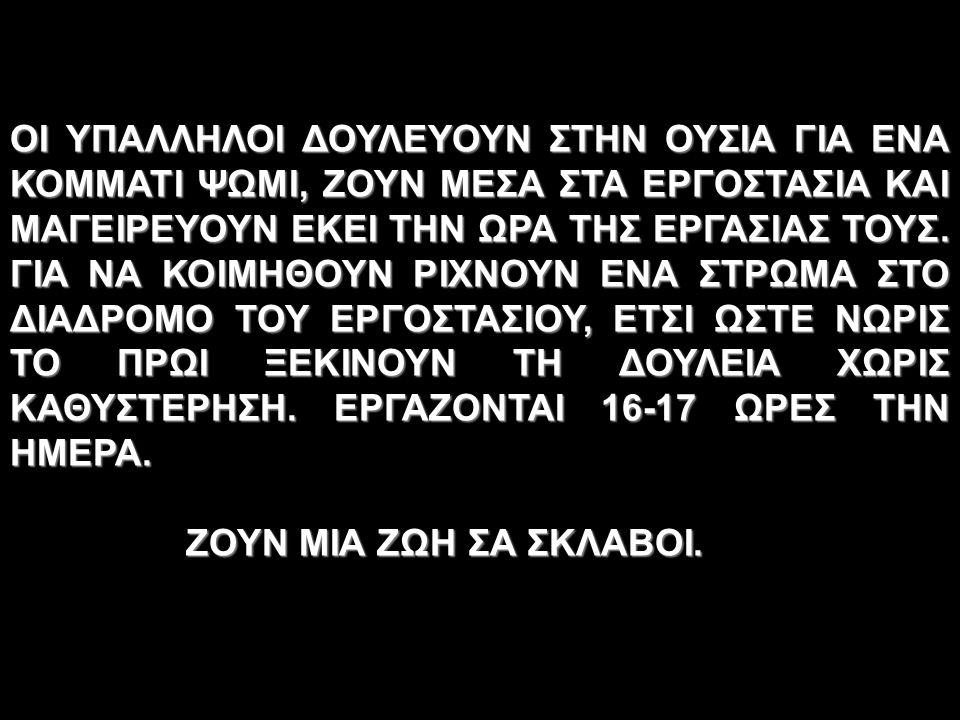 ΧΩΡΟΣ ΕΡΓΑΣΙΑΣ
