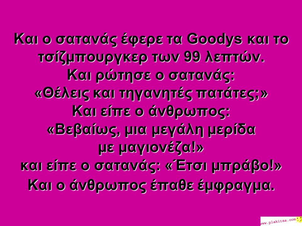 Ο Θεός όμως έφερε το άπαχο κρέας, ώστε τα τέκνα του, να χορταίνουν παραλαμβάνοντας λιγότερες θερμίδες.