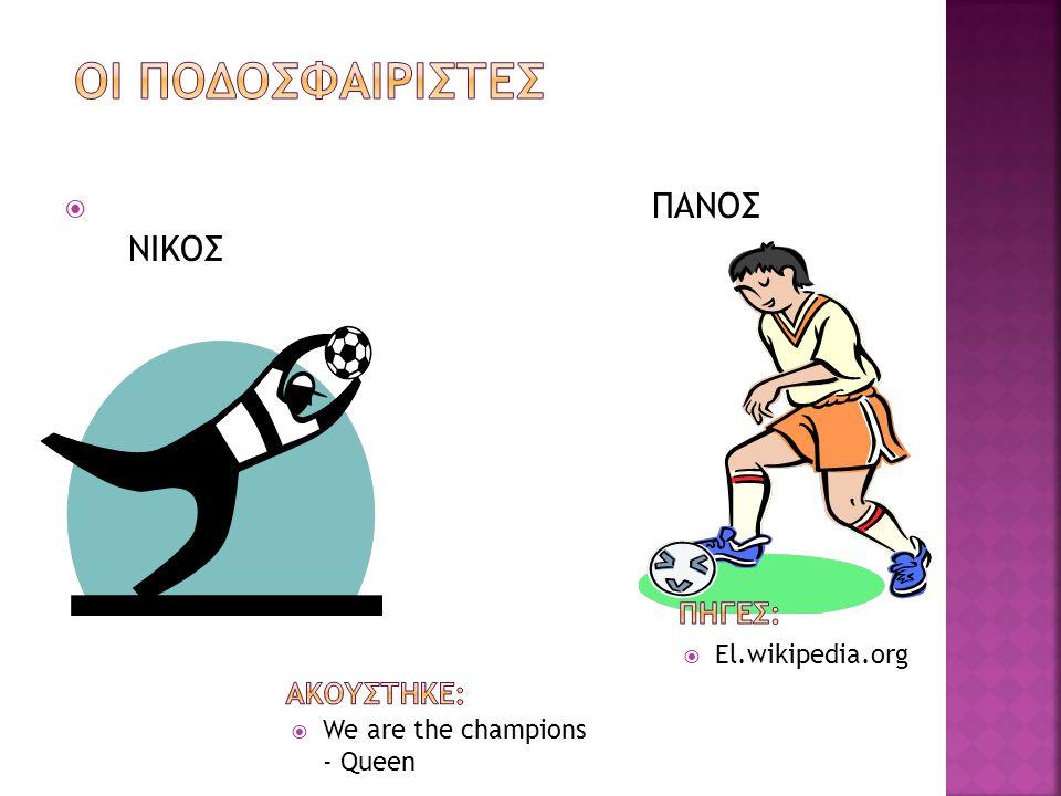  ΠΑΝΟΣ ΝΙΚΟΣ  El.wikipedia.org  We are the champions - Queen