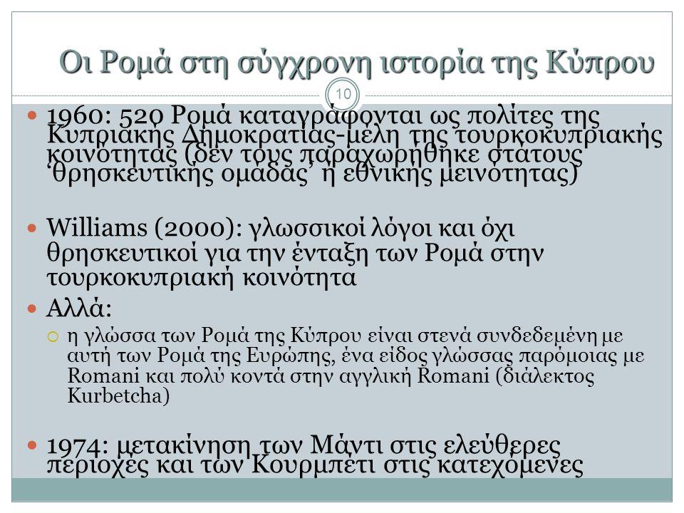 Οι Ρομά στη σύγχρονη ιστορία της Κύπρου 10  1960: 520 Ρομά καταγράφονται ως πολίτες της Κυπριακής Δημοκρατίας-μέλη της τουρκοκυπριακής κοινότητας (δε