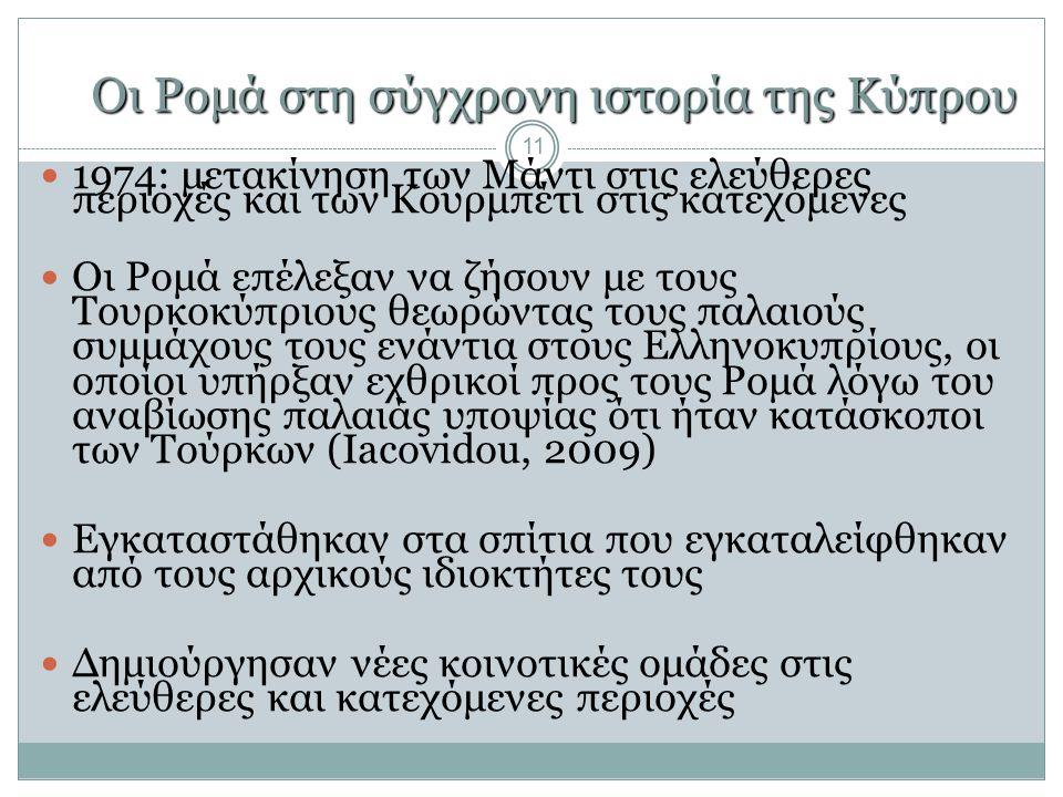 Οι Ρομά στη σύγχρονη ιστορία της Κύπρου 11  1974: μετακίνηση των Μάντι στις ελεύθερες περιοχές και των Κουρμπέτι στις κατεχόμενες  Οι Ρομά επέλεξαν