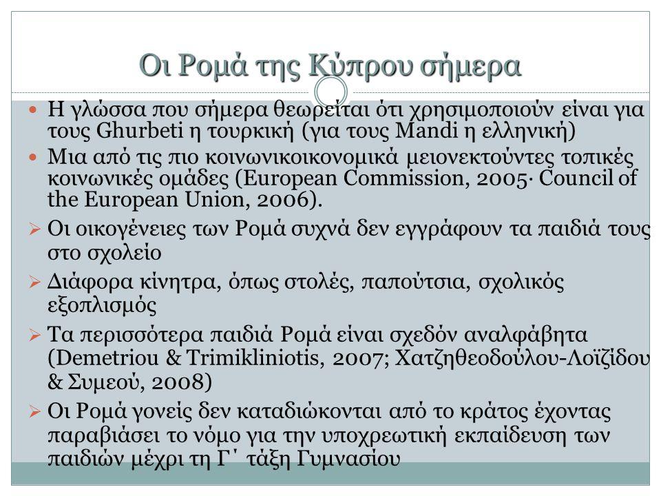 Οι Ρομά της Κύπρου σήμερα  Η γλώσσα που σήμερα θεωρείται ότι χρησιμοποιούν είναι για τους Ghurbeti η τουρκική (για τους Mandi η ελληνική)  Μια από τ