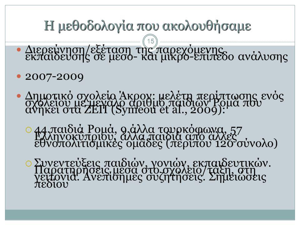 Η μεθοδολογία που ακολουθήσαμε 15  Διερεύνηση/εξέταση της παρεχόμενης εκπαίδευσης σε μεσο- και μικρο-επίπεδο ανάλυσης  2007-2009  Δημοτικό σχολείο