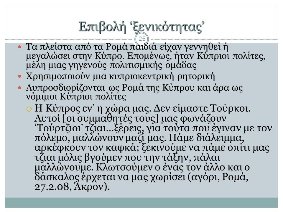 Επιβολή 'ξενικότητας' 25  Τα πλείστα από τα Ρομά παιδιά είχαν γεννηθεί ή μεγαλώσει στην Κύπρο. Επομένως, ήταν Κύπριοι πολίτες, μέλη μιας γηγενούς πολ
