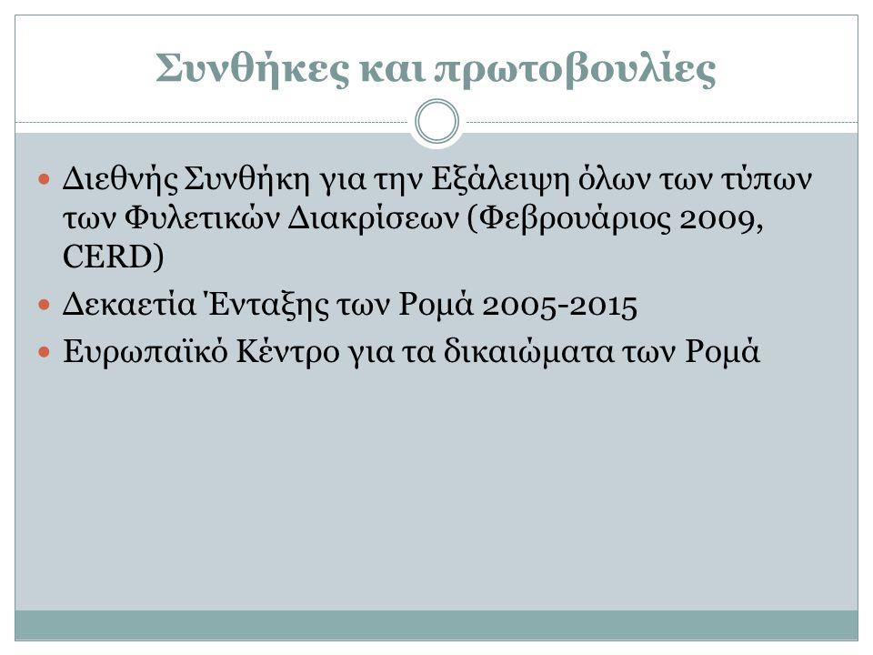 Συνθήκες και πρωτοβουλίες  Διεθνής Συνθήκη για την Εξάλειψη όλων των τύπων των Φυλετικών Διακρίσεων (Φεβρουάριος 2009, CERD)  Δεκαετία Ένταξης των Ρ