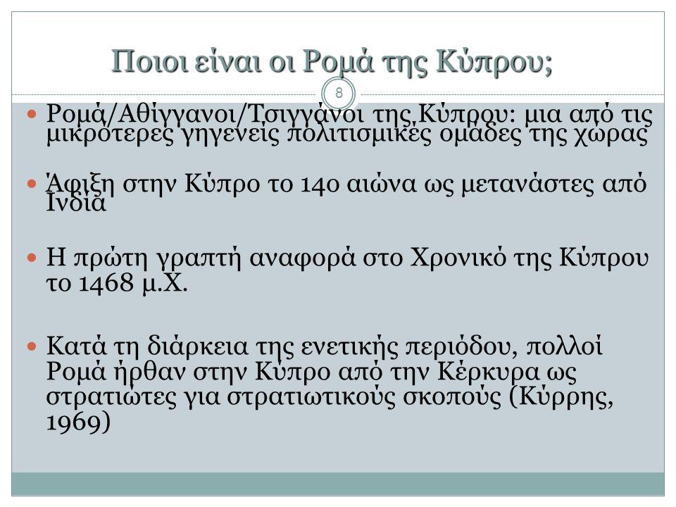 Ποιοι είναι οι Ρομά της Κύπρου; 8  Ρομά/Αθίγγανοι/Τσιγγάνοι της Κύπρου: μια από τις μικρότερες γηγενείς πολιτισμικές ομάδες της χώρας  Άφιξη στην Κύ