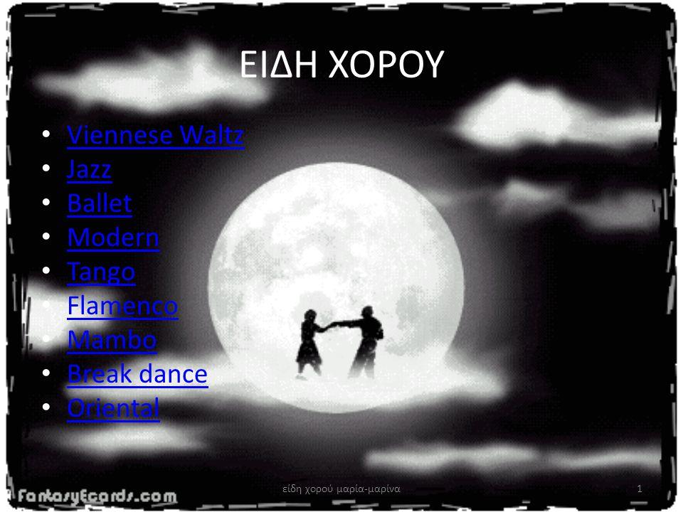 ΕΙΔΗ ΧΟΡΟΥ • Viennese Waltz Viennese Waltz • Jazz Jazz • Ballet Ballet • Modern Modern • Tango Tango • Flamenco Flamenco • Mambo Mambo • Break dance B