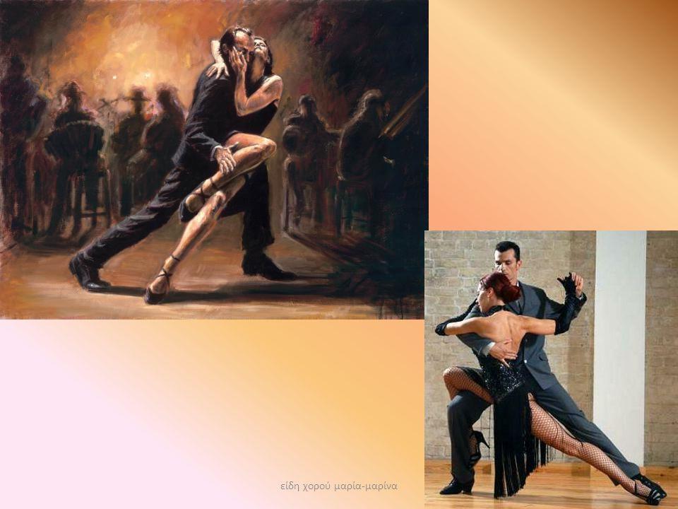 είδη χορού μαρία-μαρίνα16