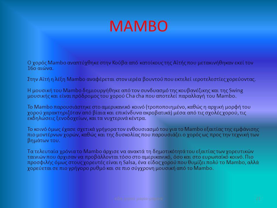 MAMBO Ο χορός Mambo αναπτύχθηκε στην Κούβα από κατοίκους της Αϊτής που μετακινήθηκαν εκεί τον 16ο αιώνα. Στην Αϊτή η λέξη Mambo αναφέρεται στον ιερέα