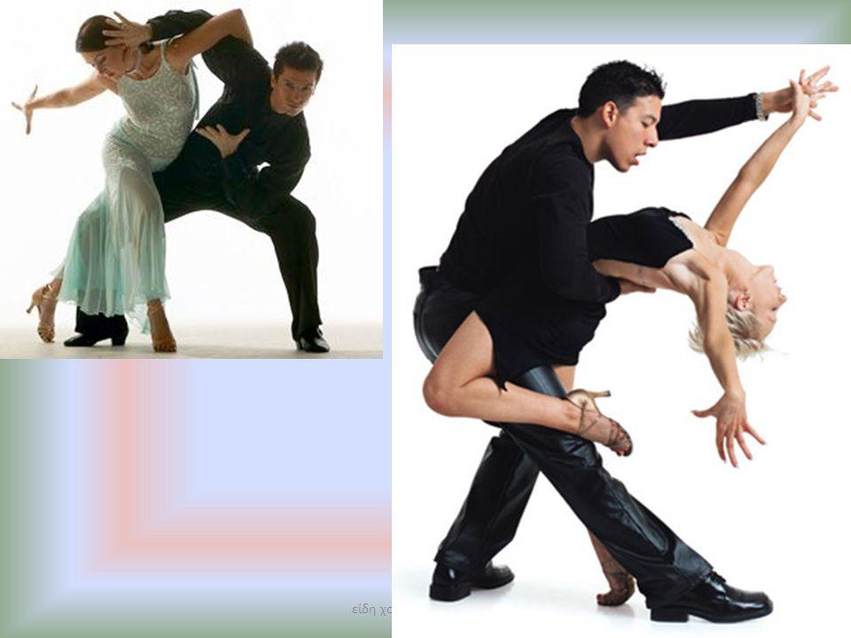 είδη χορού μαρία-μαρίνα22