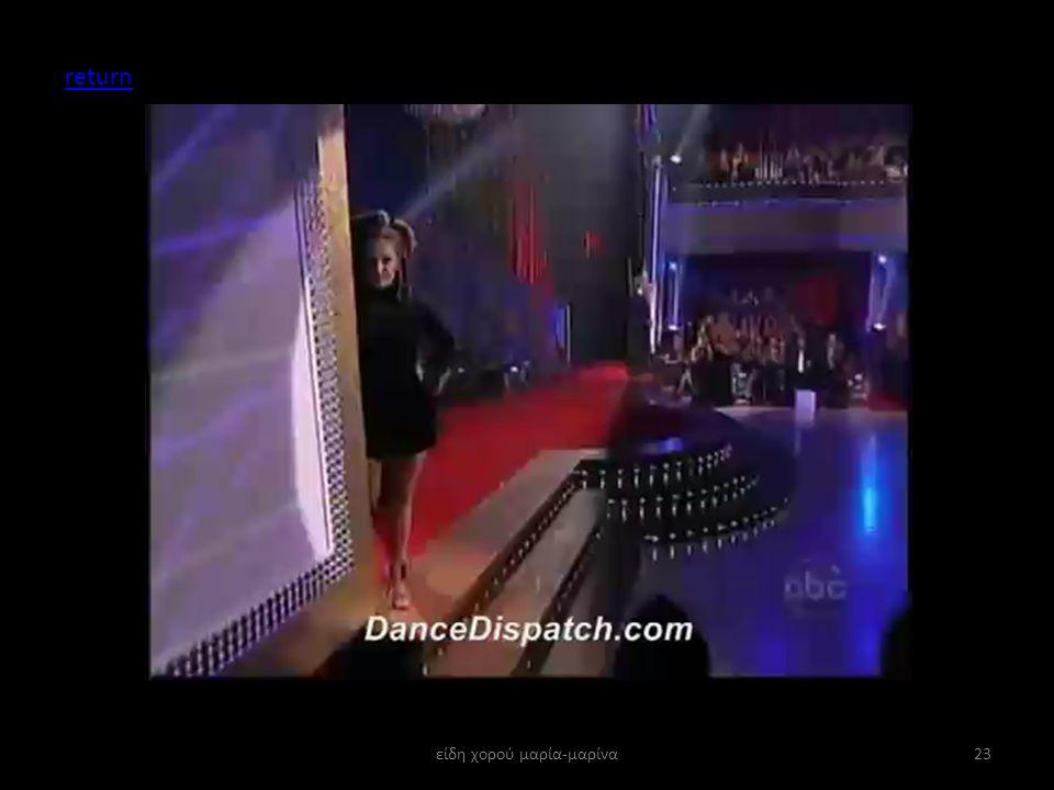 είδη χορού μαρία-μαρίνα23 return