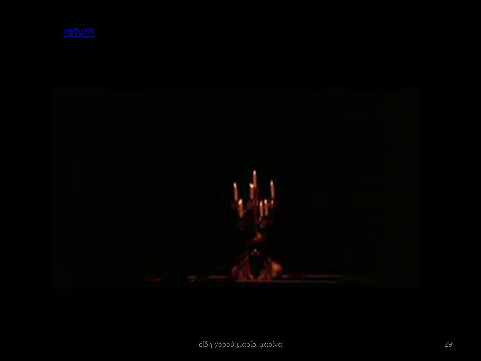 είδη χορού μαρία-μαρίνα29 return