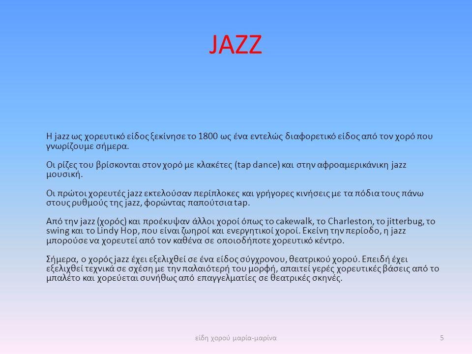 JAZZ Η jazz ως χορευτικό είδος ξεκίνησε το 1800 ως ένα εντελώς διαφορετικό είδος από τον χορό που γνωρίζουμε σήμερα. Οι ρίζες του βρίσκονται στον χορό