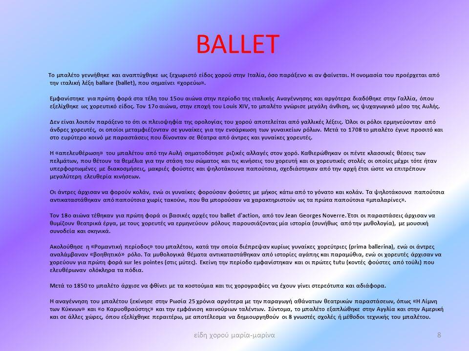 BALLET Το μπαλέτο γεννήθηκε και αναπτύχθηκε ως ξεχωριστό είδος χορού στην Ιταλία, όσο παράξενο κι αν φαίνεται. Η ονομασία του προέρχεται από την ιταλι