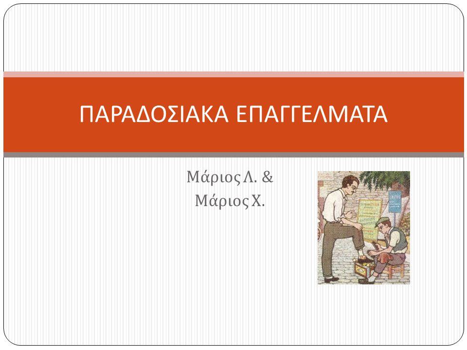 Μάριος Λ. & Μάριος Χ. ΠΑΡΑΔΟΣΙΑΚΑ ΕΠΑΓΓΕΛΜΑΤΑ