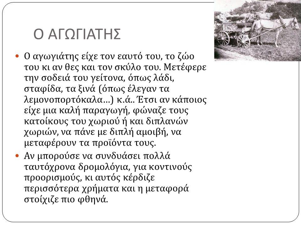 Ο ΓΡΑΜΜΑΤΙΚΟΣ  Ήταν ο άνθρωπος που διάβαζε τα γράμματα στους αγράμματους ανθρώπους του χωριού κυρίως, ή και της πόλης.