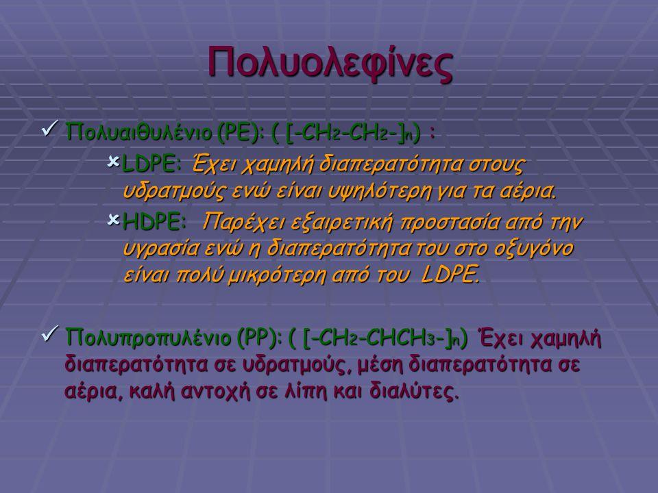 Πολυολεφίνες  Πολυαιθυλένιο (PE): ( [-CH 2 -CH 2 -] n ) :  LDPE: Έχει χαμηλή διαπερατότητα στους υδρατμούς ενώ είναι υψηλότερη για τα αέρια.  HDPE: