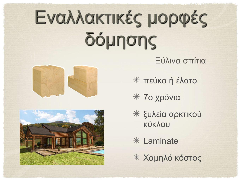 Εναλλακτικές μορφές δόμησης πεύκο ή έλατο 7ο χρόνια ξυλεία αρκτικού κύκλου Laminate Χαμηλό κόστος Ξύλινα σπίτια