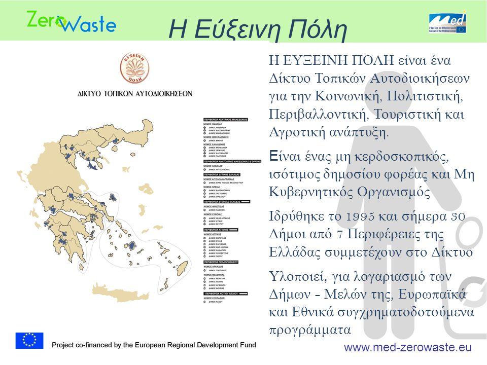 Η Εύξεινη Πόλη Η ΕΥΞΕΙΝΗ ΠΟΛΗ είναι ένα Δίκτυο Το π ικών Αυτοδιοικήσεων για την Κοινωνική, Πολιτιστική, Περιβαλλοντική, Τουριστική και Αγροτική ανά π τυξη.