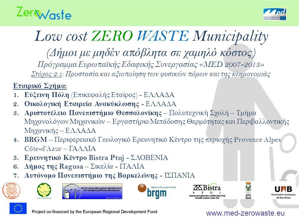 Low cost ZERO WASTE Municipality ( Δήμοι με μηδέν α π όβλητα σε χαμηλό κόστος ) Πρόγραμμα Ευρω π αϊκής Εδαφικής Συνεργασίας «MED 2007-2013» Στόχος 2.1: Προστασία και αξιο π οίηση των φυσικών π όρων και της κληρονομιάς Εταιρικό Σχήμα : 1.