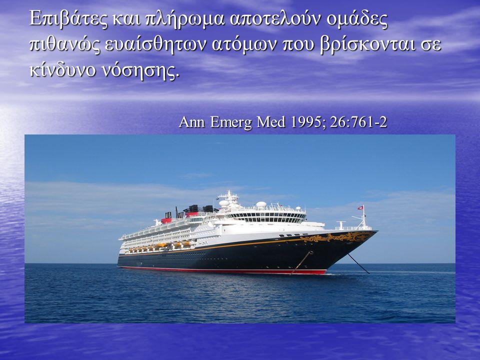 Κανένας διεθνής ναυτιλιακός οργανισμός δεν απαιτεί την παρουσία ιατρικού προσωπικού σε πλοία εκτός από την Νορβηγία, Αγγλία και Ιταλία.