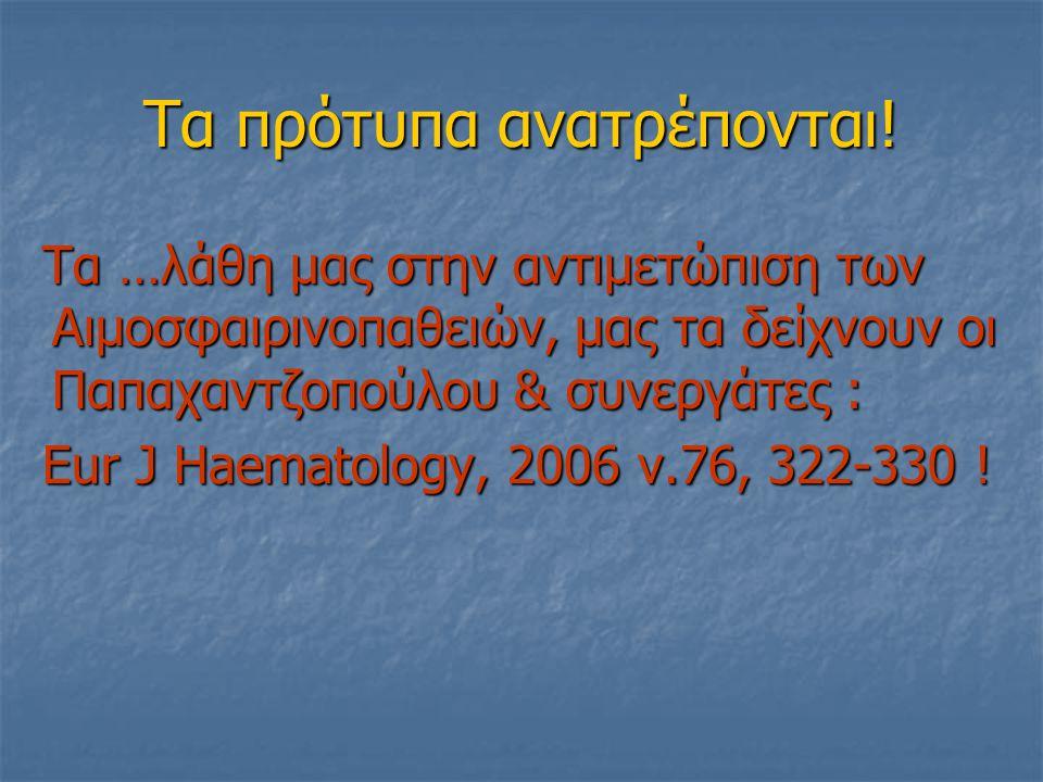 Τα πρότυπα ανατρέπονται! Τα …λάθη μας στην αντιμετώπιση των Αιμοσφαιρινοπαθειών, μας τα δείχνουν οι Παπαχαντζοπούλου & συνεργάτες : Eur J Haematology,