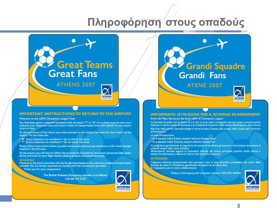 9 Συστάσεις προς το επιβατικό κοινό  Προσέλευση στο αεροδρόμιο όχι νωρίτερα των δύο (2) ωρών από την ώρα αναχώρησης καθ'όλη τη διάρκεια της 24 ης Μαΐου  Επίδειξη των αεροπορικών εισιτηρίων στις εισόδους του κεντρικού Αεροσταθμού