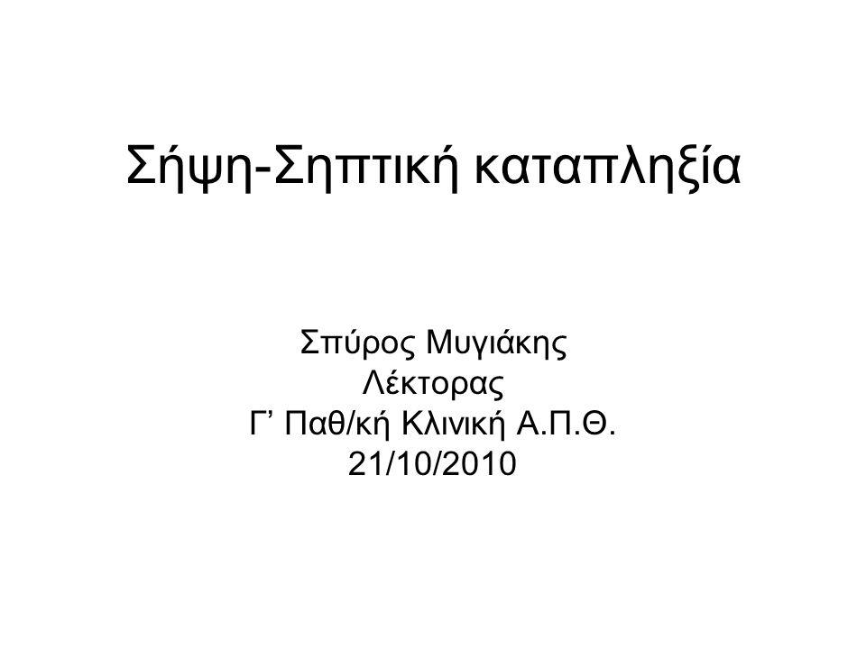 Σήψη-Σηπτική καταπληξία Σπύρος Μυγιάκης Λέκτορας Γ' Παθ/κή Κλινική Α.Π.Θ. 21/10/2010