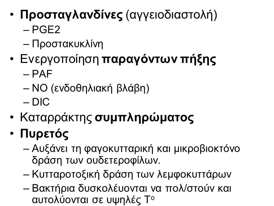 •Προσταγλανδίνες (αγγειοδιαστολή) –PGE2 –Προστακυκλίνη •Ενεργοποίηση παραγόντων πήξης –PAF –NO (ενδοθηλιακή βλάβη) –DIC •Καταρράκτης συμπληρώματος •Πυ