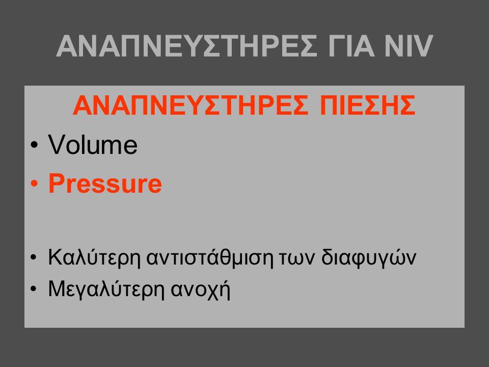 ΑΝΑΠΝΕΥΣΤΗΡΕΣ ΠΙΕΣΗΣ •Volume •Pressure •Kαλύτερη αντιστάθμιση των διαφυγών •Mεγαλύτερη ανοχή